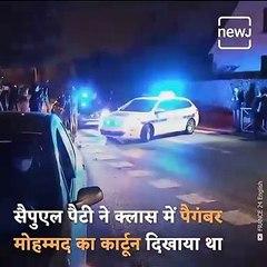 पैगंबर का कार्टून दिखाने वाले टीचर की हत्या के बाद फ्रांस की सड़कों पर उतरे हजारों लोग. अल्लाह हू अकबर का नारा लगाकर काट दिया गया था टीचर का गला