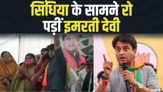 Kamal Nath पर भड़के Scindia, बोले- Item कहने की हिम्मत कैसे हुई'रो पड़ीं मंत्री इमरतीदेवी