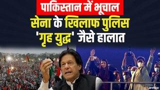 मुश्किल में Imran Khan, पाकिस्तान आर्मी के खिलाफ सिंध पुलिस Sindh Police vs PakArmy