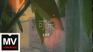 趙紫驊【可樂】HD 高清官方完整版 MV