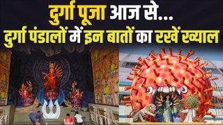 दुर्गा पूजा पंडाल में Corona से बचने के लिए इन बातों का रखें खास ख्याल। Durga PoojaGuidelines