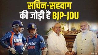 राजनाथ सिंह ने BJP-JDU के गठबंधन को बताया सचिन-सहवाग की जोड़ी | Bihar Election2020
