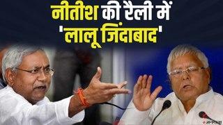 CM Nitish की रैली में लगे 'लालू जिंदाबाद' के नारे, CM ने जमकर लगाई क्लास | Nitish KumarRally