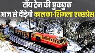 कालका-शिमला के बीच आज से दौड़ेगी Toy Train, कोविड-19 की वजह से थीबंद