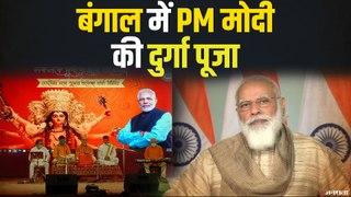 West Bengal: विडियो कॉन्फ्रेंसिंग के जरिए दुर्गा पूजा में शामिल हुए PM NarendraModi
