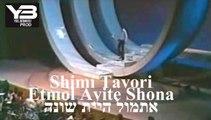 שימי תבורי אתמול היית שונה shimi tavori etmol ayite chona 2