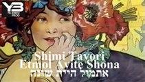 שימי תבורי אתמול היית שונה shimi tavori etmol ayite chona
