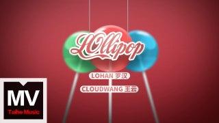 CLOUDWANG 王雲&羅漢Lohan【Lollipop】HD 高清官方完整版 MV