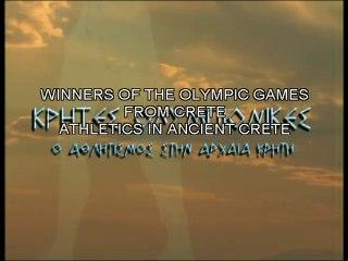 Κρήτες Ολυμπιονίκες - Olympic Champions of Crete (2004) | EN Subs