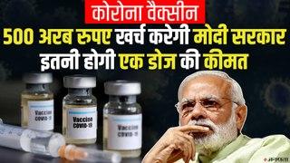 Corona Vaccine पर मोदी सरकार का प्लान! 50 हजार करोड़ का बजट, जानेंकीमत