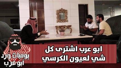 ابو عرب - الحلقة الرابعة