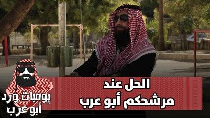 ابو عرب- الحلقة الثالثة