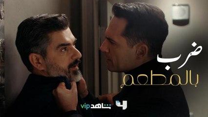 فارس يفقد صوابه ويضرب حبيب حبيبته القديمة عماد بالمطعم