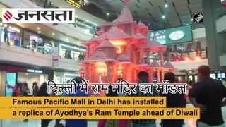 Delhi के मॉल में क्यों लगाया गया Ram Mandir काReplica?