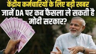Modi Sarkar की तरफ से केंद्रीय कर्मचारियों के लिए बड़ी खबर, DA पर होगा असर | DA 7th PayCommission