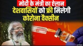 मोदी के मंत्री का ऐलान – भारतीयों को फ्री मिलेगी Coronavirus Vaccine | Bharat Biotech Covid-19Vaccine