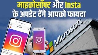 जानिये  Microsoft और Instagram के ये नये अपडेट से क्या होगाफायदा