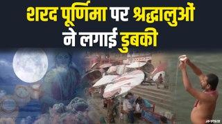Sharad Purnima 2020: शरद पूर्णिमा पर श्रद्धालुओं ने लगाई डुबकी, जाने क्या है इसका महत्व!
