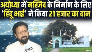 Ayodhya Masjid निर्माण के लिए हिंदू शख्स ने दिया 21 हजार का दान | Babri MasjidAyodhya