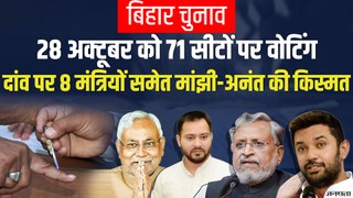 Bihar Election: 28 Ocotober को 71 सीटों पर First Phase Voting, दांव पर Anant Singh-Manjhi की किस्मत