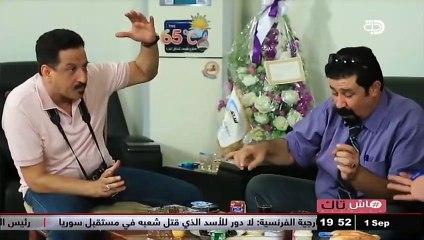 برنامج هاش تاك  كيف يتعامل المسؤول مع الصحفي .. شاهد مع علي جابر واحسان دعدوش قناة دجلة الفضائية