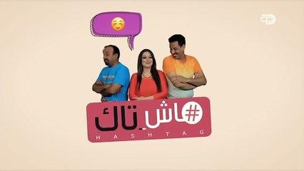 برنامج هاش تاك.. فساد المسؤولين طمطملي واطمطملك  تحشيش احسان دعدوش وعلي جابر وزهور علاء