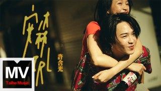 許含光【安森Girl】HD 高清官方完整版 MV