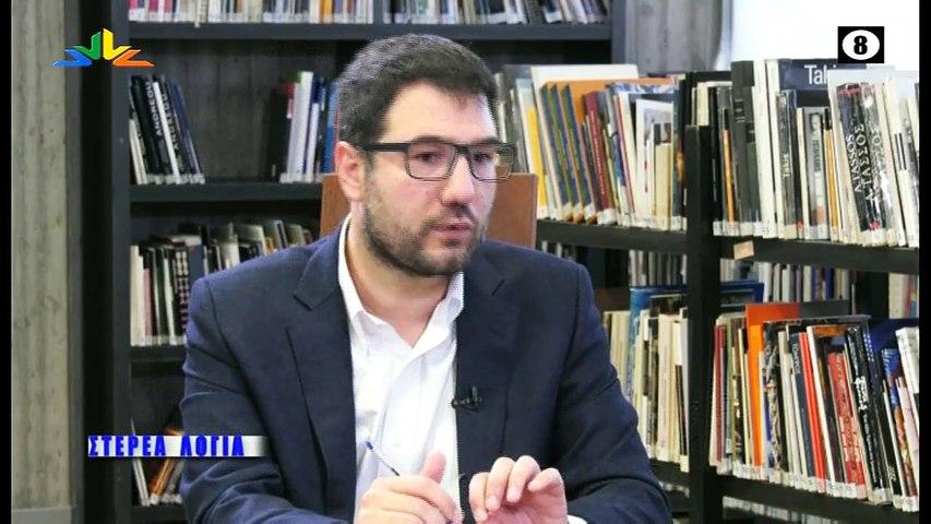 Στέρεα Λόγια 27-10-2020, Ν. Ηλιόπουλος