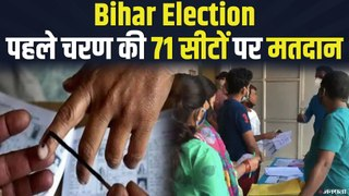 Bihar Voting: पहले चरण की 71 सीटों पर Voting, 8 मंत्रियों की किस्मत का होगाफैसला