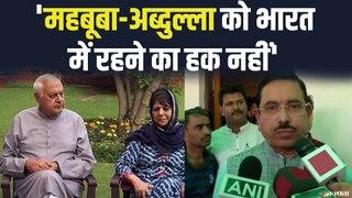 महबूबा मुफ्ती और फारूक अब्दुल्ला पर भड़के Modi के मंत्री, कहा- उनको भारत में रहने का हकनहीं