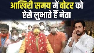 Bihar Election 2020: आखिरी समय में वोटरों को कैसे लुभा रहेनेता?