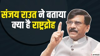 शिवसेना नेता संजय राउत ने कहा- तिरंगा फहराने से रोकना राष्ट्रद्रोह !