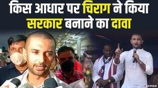 बिहार में BJP-LJP की बनेगी सरकार, चिराग पासवान ने किया दावा | Chirag Paswan BiharElection