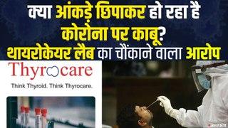 Covid-19 सैंपल लेने से रोक रही सरकार? Thyrocare MD का बड़ा आरोप | Thyrocare CoronavirusTesting