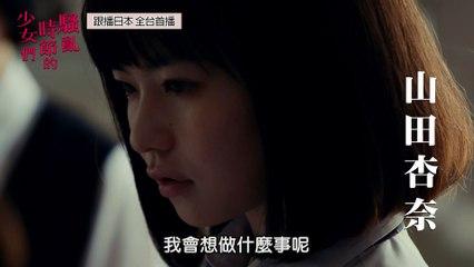 龍華電視【騷亂時節的少女們】精采預告