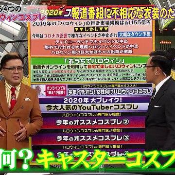 全力!脱力タイムズ 2020年10月30日 大原優乃/久保田かずのぶ(とろサーモン)