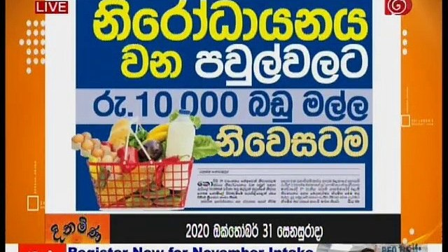 Derana Aruna 31-10-2020