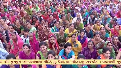 Shrimad Bhagwat Katha - Daiya, Bhajan - 27