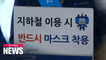 S. Korea reports 124 new infections on Sunday; alert on possible cluster infection after Halloween