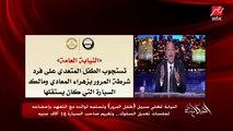 عمرو أديب يوضح إزاي بيتم التعامل في بلاد بره