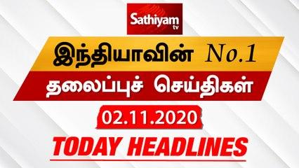 Today Headlines - 02 Nov 2020  HeadlinesNews Tamil  Morning Headlines  தலைப்புச் செய்திகள் Tamil