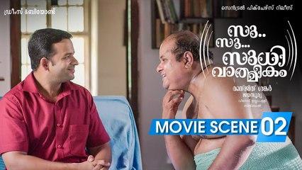 എന്നാൽ പാട്ട് പാടുന്നപോലെ സംസാരിച്ചാൽ പോരെ   Su Su Sudhi Vathmeekam Movie Scene 2    Jayasurya