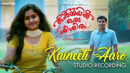 Ormayil Oru Shishiram | Kaineetti Aaro | Studio Version | Ranjin Raj | Merin Gregory