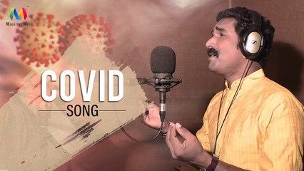 COVID Song | Nishad Pattambi | Shine Sreenivas |Sunil Jyothybasu |Siddique Mannayil |Shine Sreenivas