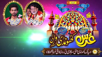 سالانہ عرس مبارک کھونڈی والی سرکار اوکاڑہ 16 نومبر 17 نومبر 18 نومبر 19 نومبر 2020 Khundi Wali Sarkar - Arif Feroz New Naat Qawali 2020 دربار کھونڈی والی سرکار اوکاڑا | Khundi Wali Sarkar 2020