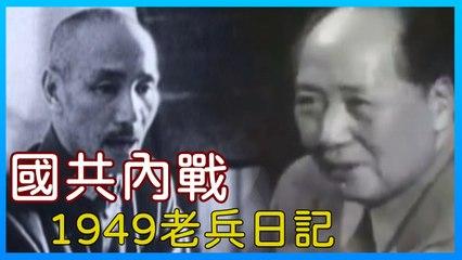 國共內戰∣老兵日記1949慟山河宣傳片∣歷史故事∣紀錄片歷史∣紀錄片Dailymotion∣紀錄片推薦