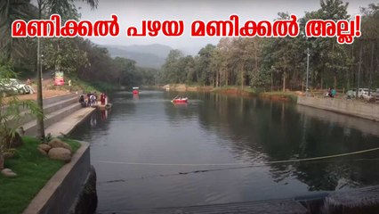 മണിക്കല് പഴയ മണിക്കല് അല്ല! ശ്രദ്ധയാകര്ഷിച്ച് മണിക്കല് പാര്ക്ക് ആന്ഡ് ലേക്ക് Manikkal Tourism