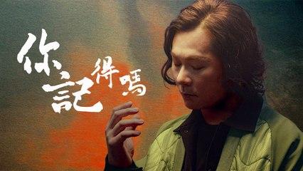 楊培安 - 你記得嗎(官方歌詞版MV)