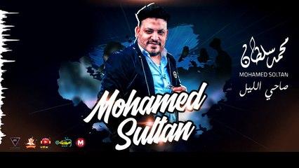 Mohamed Sultan - Sa7i El Leil - اغنية صاحي الليل - محمد سلطان