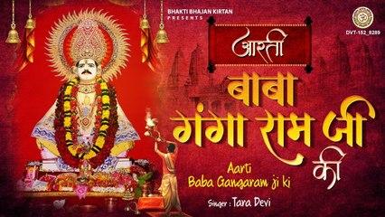 आरती बाबा गंगा राम जी की | Aarti Baba Ganga Ram Ji Ki | Tara Devi | Aarti Sangrah